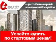 Первый комплекс жилых небоскребов «Центр-сити» Старт продаж квартир бизнес-класса
